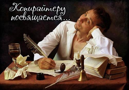 стих про копирайтера