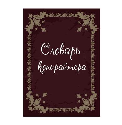 Словарь копирайтера
