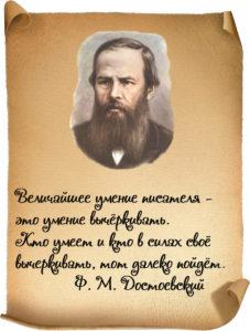 цитата достоевского