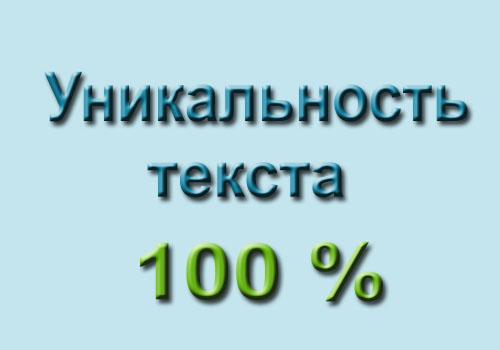Уникальность текста 100%