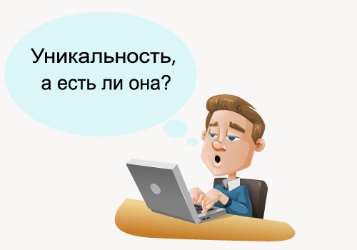 Что такое уникальность текста