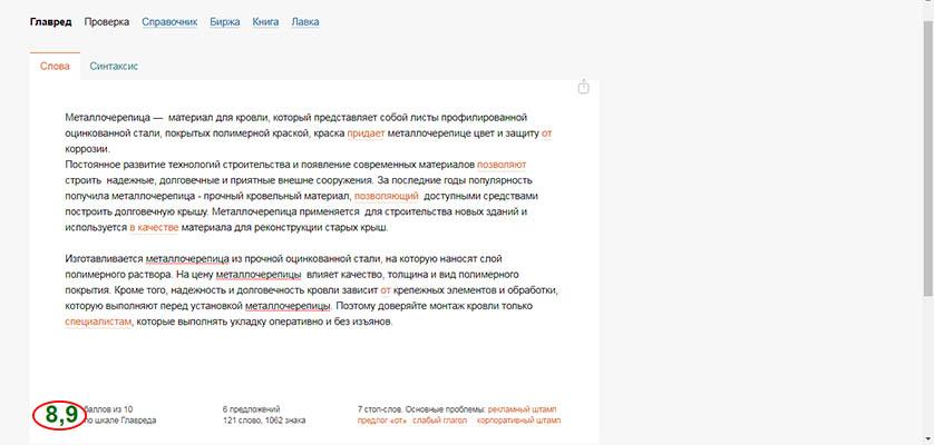 главред онлайн проверка текста