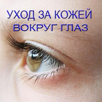 Уход за кожей вокруг глаз после компьютера