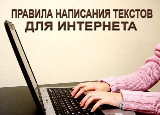 Правила написания текстов для интернета
