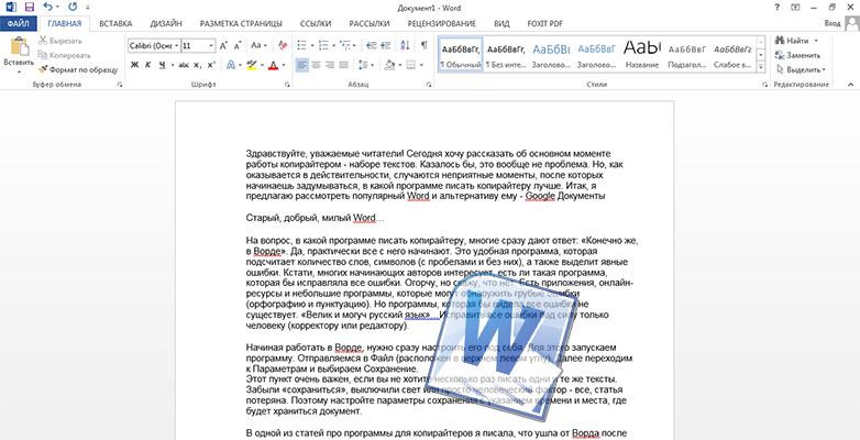 Работа в Word.jpg