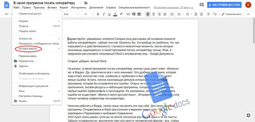 Работа в Google документах