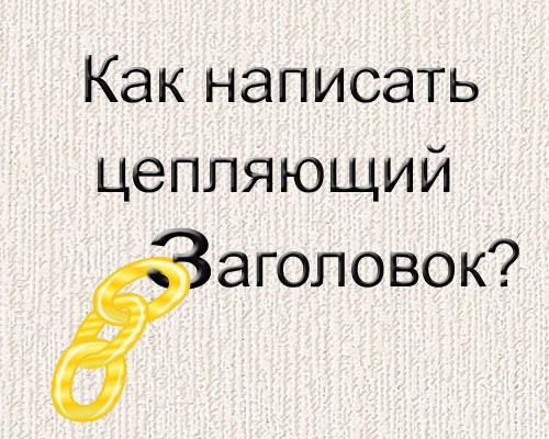 kak-pisat-ceplyayushchie-zagolovki