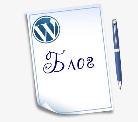 как сделать блог